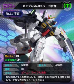 ガンダムMk-�Uエゥーゴ仕様-ビーム・ライフル速射.PNG