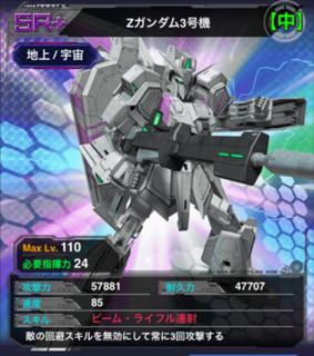 Zガンダム3号機-ビーム・ライフル連射.PNG